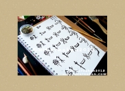 ©Ni Carnahan 2013. All Rights Reserved. On Ni's Table Today-Chinese calligraphy 2013