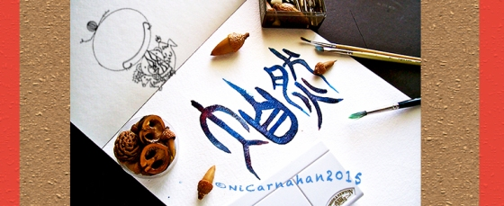 ©Ni Carnahan 2015. All Rights Reserved. 版權所有© 妮·康納漢- 保留所有版權權利!! Ni's handwritten Chinese calligraphy-Seal Characters for