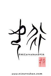 ©Ni Carnahan 2016. All Rights Reserved.版權所有© 妮·康納漢- 保留所有版權權利!! Ni's handwritten personal signature: Ni in Oracle Bone characters 甲骨文2016.