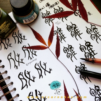 ©Ni Carnahan 2016.All Rights Reserved. On Ni's Table Today: Ni's handwritten Chinese Calligraphy 2016